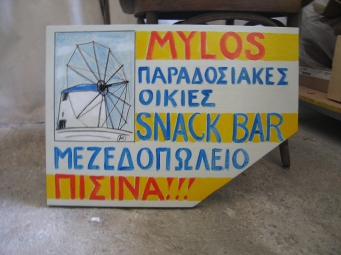 mylos bella-vista apartments, bar - restaurant, Sifnos, Greece