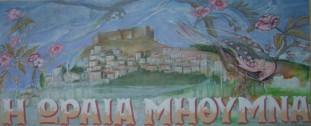 The beautiful Mythimna, acrylic on canvas, 100x45, 2008
